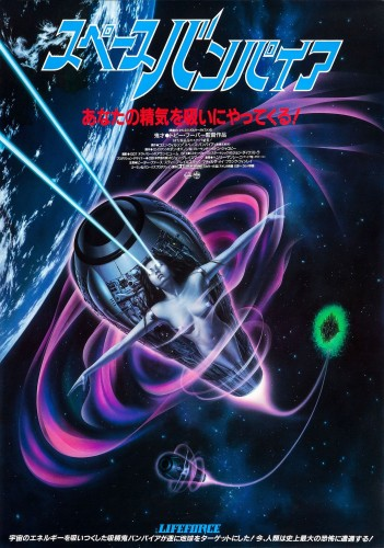 lifeforce-japan13