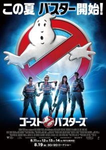 ghostbusters_ver10_xlg